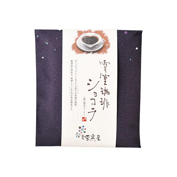 SUZUKI COFFEE 鈴木コーヒー 雪室ショコラ [YUKIMURO CHOCOLA REGULAR COFFEE] 150g粉