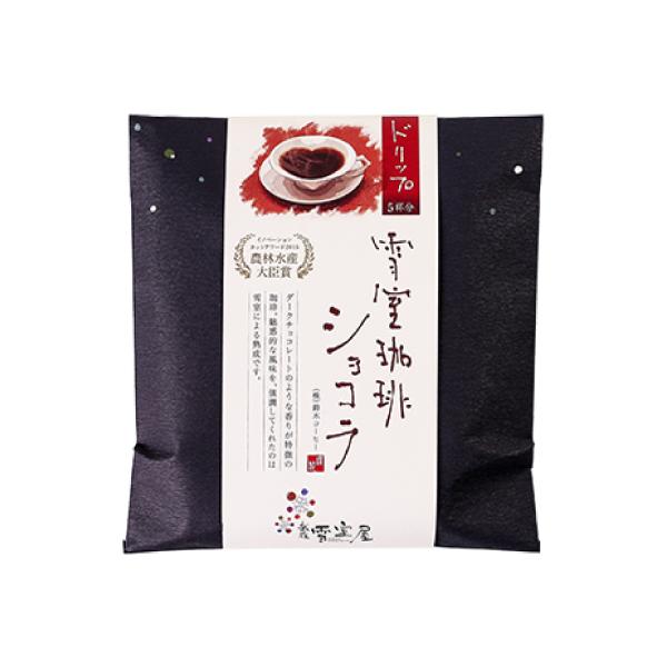 SUZUKI COFFEE 鈴木コーヒー 雪室ショコラドリップ  5袋入 [YUKIMURO CHOCOLA DRIP 5P]1
