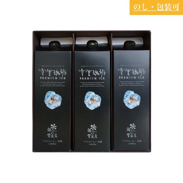 SUZUKI COFFEE 鈴木コーヒー 雪室珈琲 PREMIUM ICE LIQUID 3 [EYL-24]