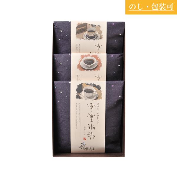 SUZUKI COFFEE 鈴木コーヒー 雪室珈琲 中挽き 3袋ギフト SET REGULAR [EYR-30]