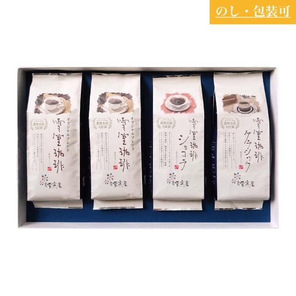 SUZUKI COFFEE 鈴木コーヒー 雪室珈琲シリーズセット200g×4袋ギフト[オリジナルブレンド2袋/ショコラ1袋/クラシック1袋]