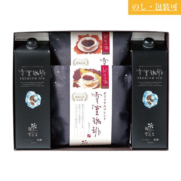 SUZUKI COFFEE 鈴木コーヒー 雪室珈琲 PREMIUM ICE&DRIP[アイスコーヒー2本+ドリップバッグ2種類各1袋][EYLD-30]