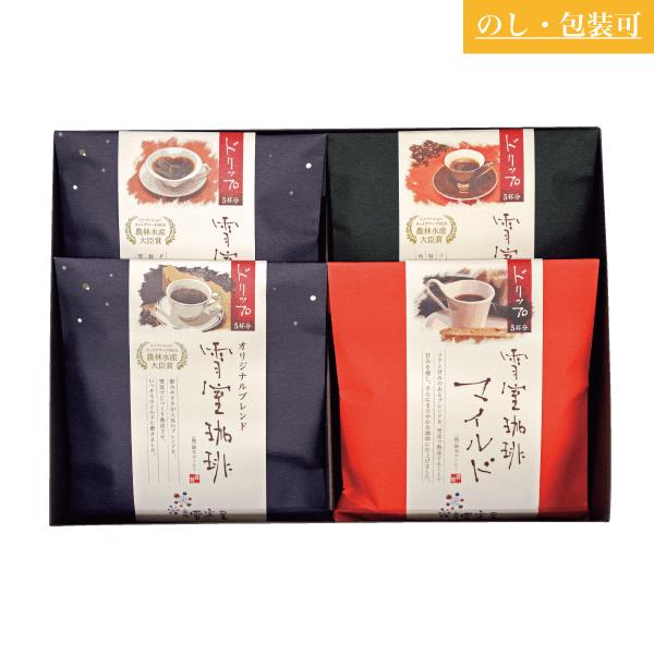 SUZUKI COFFEE 鈴木コーヒー 雪室珈琲 ドリップバッグ飲み比べ 5P×4袋ギフト DRIP BAG ASSORT 20 PIECES [EYAD-26]