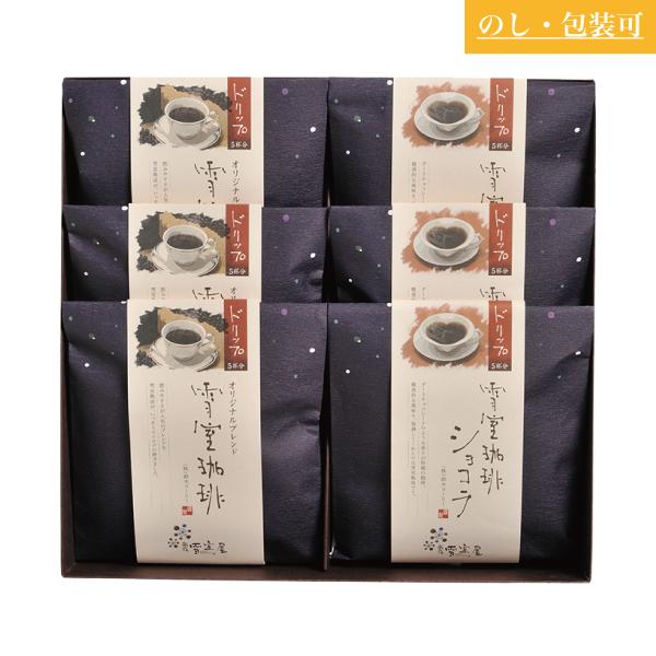 SUZUKI COFFEE 鈴木コーヒー 雪室珈琲 ドリップバッグ 5P×6袋ギフト[オリジナルブレンド/ショコラ各3袋]