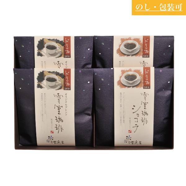 SUZUKI COFFEE 鈴木コーヒー 雪室珈琲 ドリップバッグ 5P×4袋ギフト[オリジナルブレンド/ショコラ各2袋]