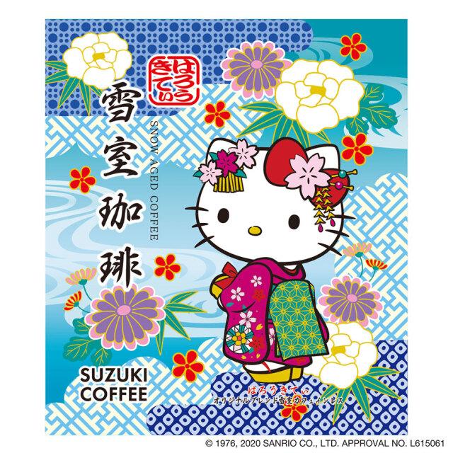 SUZUKI COFFEE 鈴木コーヒー 新発売!!【ハローキティコラボ商品】はろうきてぃオリジナルブレンド雪室珈琲カフェインレス1