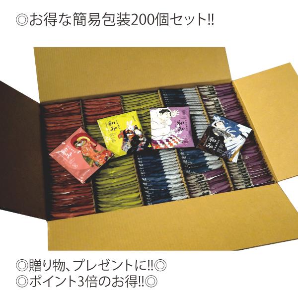 SUZUKI COFFEE 鈴木コーヒー 雪室貯蔵珈琲 ドリップバッグ 「 和み 」200Pack(4種×50)1