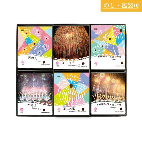 SUZUKI COFFEE 鈴木コーヒー 長岡花火珈琲物語 [Mix] ONE DRIP BAG COFFEE GIFT 24 PIECES SET
