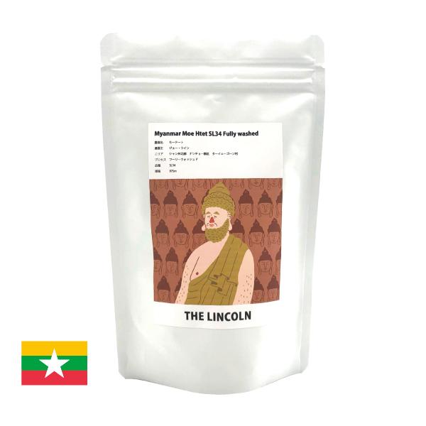 SUZUKI COFFEE 鈴木コーヒー 数量限定[ THE LINCOLN ]1月のNewCrop ミャンマー モーテート農園 SL34 ウォッシュド