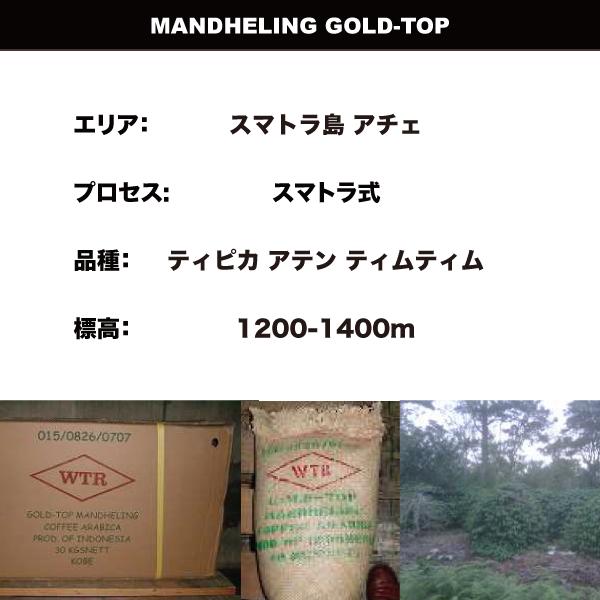 SUZUKI COFFEE 鈴木コーヒー マンデリンゴールドトップ2