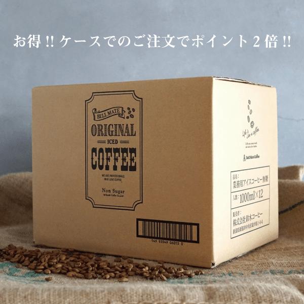 SUZUKI COFFEE 鈴木コーヒー 鈴木コーヒーオリジナルアイスコーヒー無糖 [ORIGINAL ICE COFFEE LIQUID]1