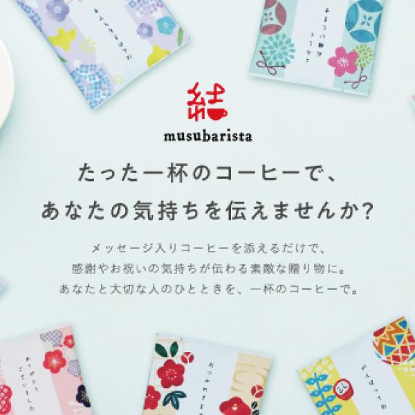 SUZUKI COFFEE 鈴木コーヒー musubarista600×600