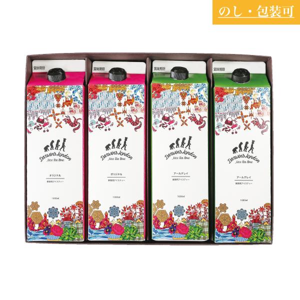 SUZUKI COFFEE 鈴木コーヒー Darwin's London ICED TEA LIQUID 4 [DLL-20]