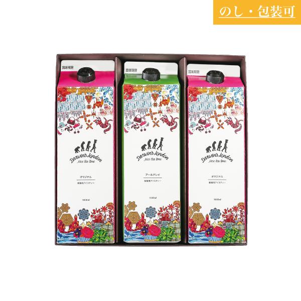 SUZUKI COFFEE 鈴木コーヒー Darwin's London ICED TEA LIQUID 3 [DLL-15]