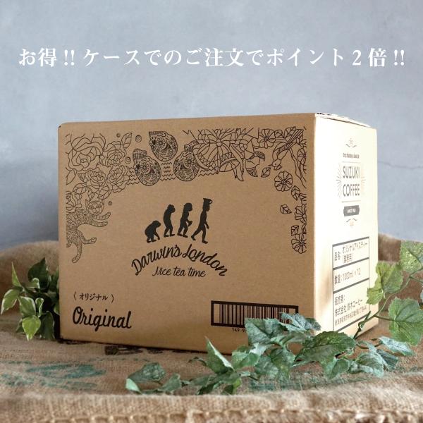 SUZUKI COFFEE 鈴木コーヒー Darwin's London ORIGINAL ICED TEA LIQUID 無糖1