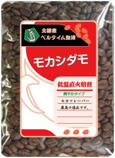 モカシダモ(ストレート豆)