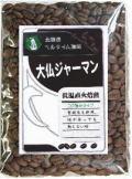大仏ジャーマン 200g・20杯用(10g使用)