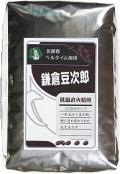 鎌倉豆次郎500g卸/50杯用 1カップ10gのコスパは¥25で¥100で4杯入ります