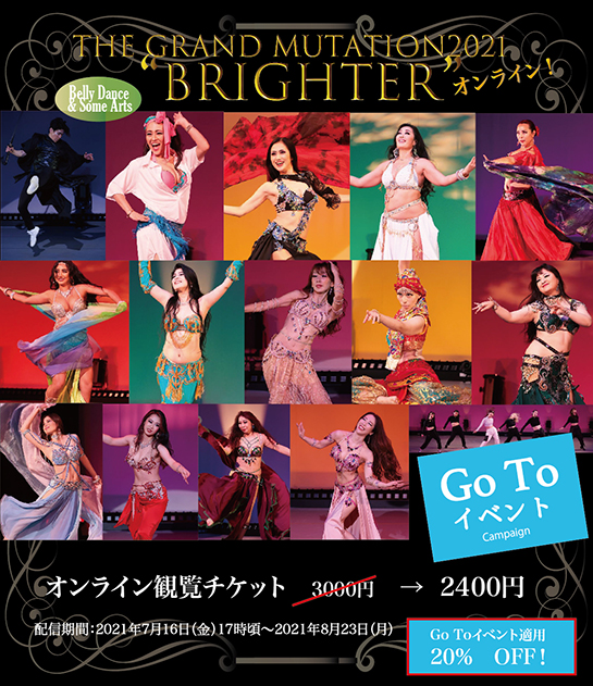 """【Go Toイベント対象】The Grand Mutation2021 """"BRIGHTER"""" ~Bellydance & Some Arts~【オンラインショー】Go Toイベント対象の為20%割引"""