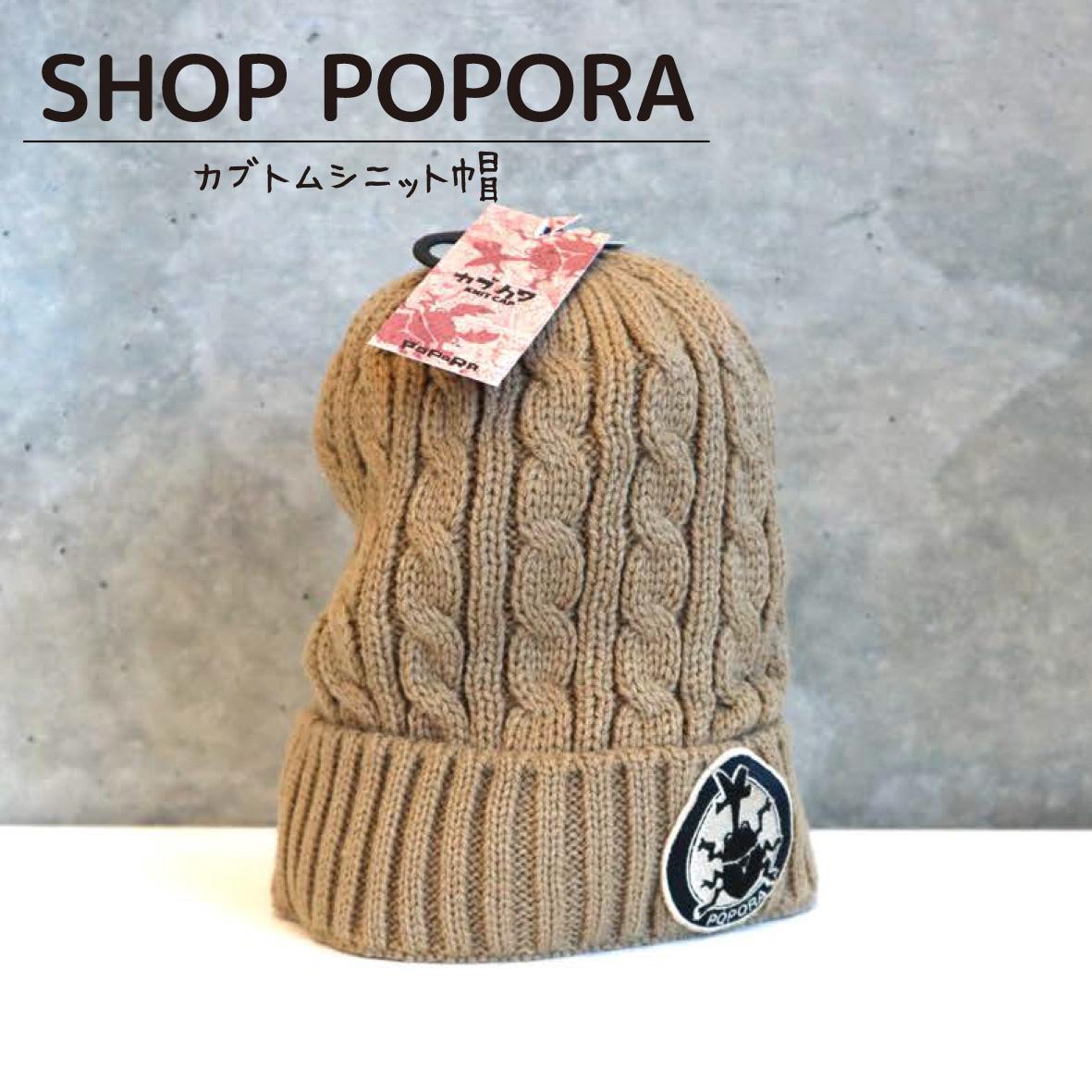 カブトムシニット帽