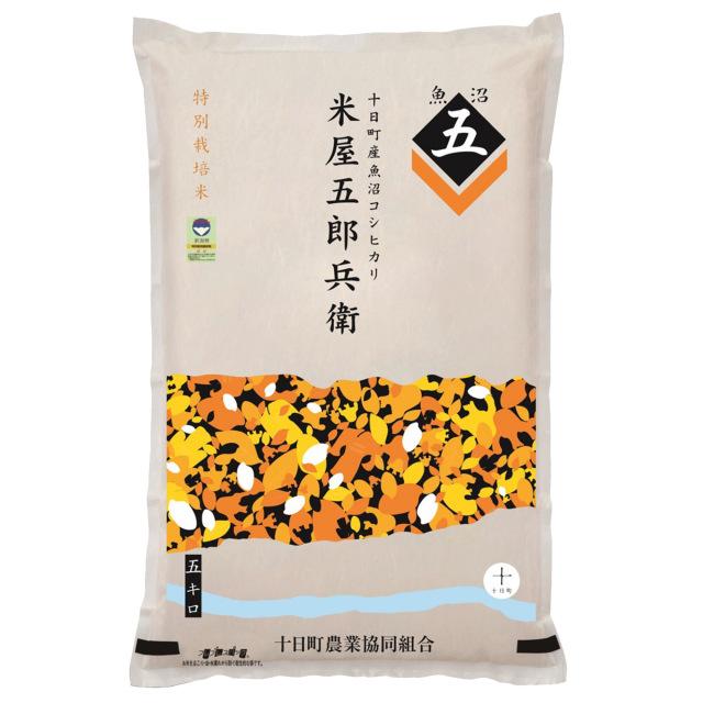 米屋五郎兵衛 5キロ 特別栽培米