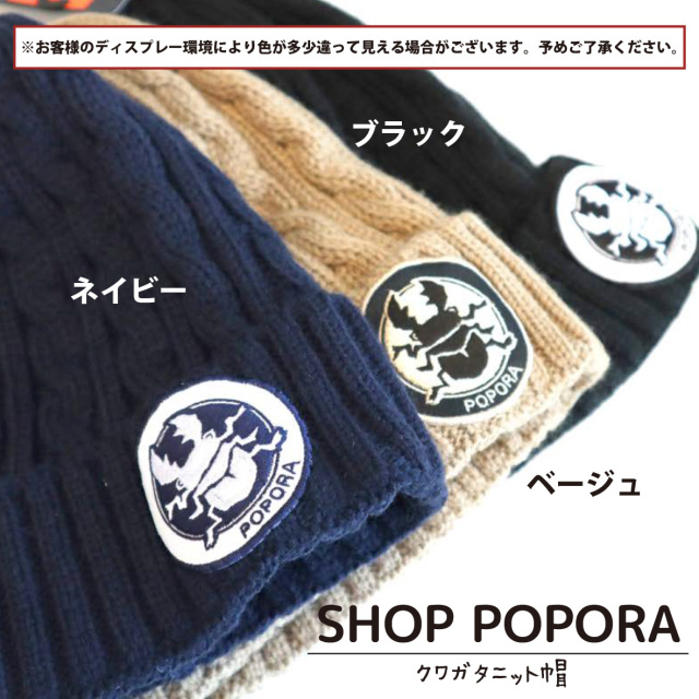 クワガタニット帽