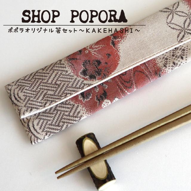 ポポラ箸セットメイン