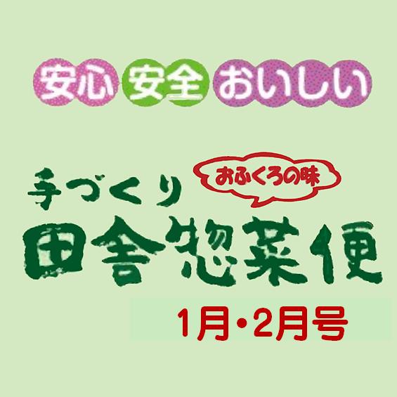 惣菜1月2月