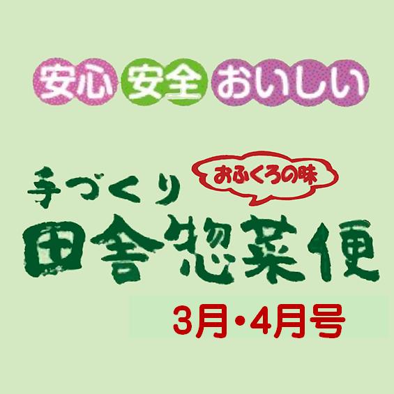 惣菜3.4月トップ