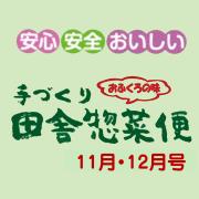 惣菜トップ11月12月