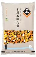 米屋五郎兵衛 �特別栽培米 5Kg