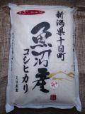 30年度産 新潟県魚沼産コシヒカリ【玄米】 10kg