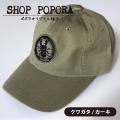 クワガタ帽子カーキ