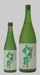 「松乃井」純米吟醸 720ml