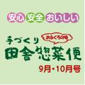 総菜BOX9・10月号