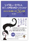 なぜ美しい女性は、すぐに伊勢神宮へ行くのか 『あなたを美と健康に導く36の習慣』