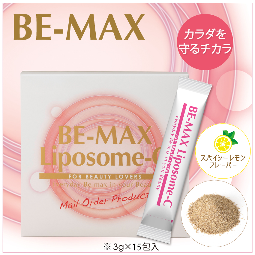 BE-MAX Liposome-C15包入