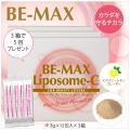 BE-MAX Liposome-C15包入 3箱で3包プレゼント