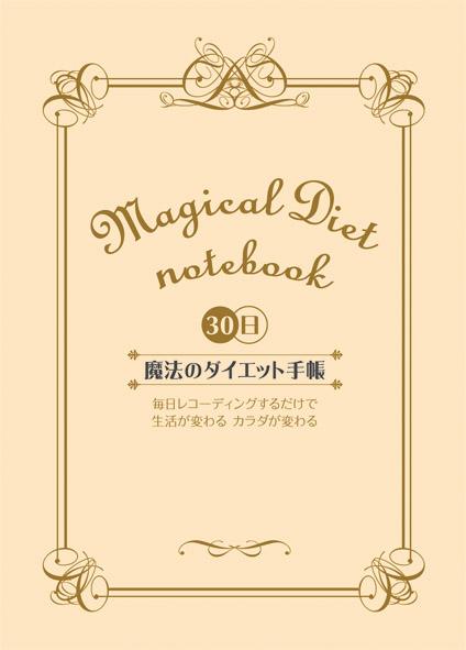 魔法のダイエット手帳 表紙