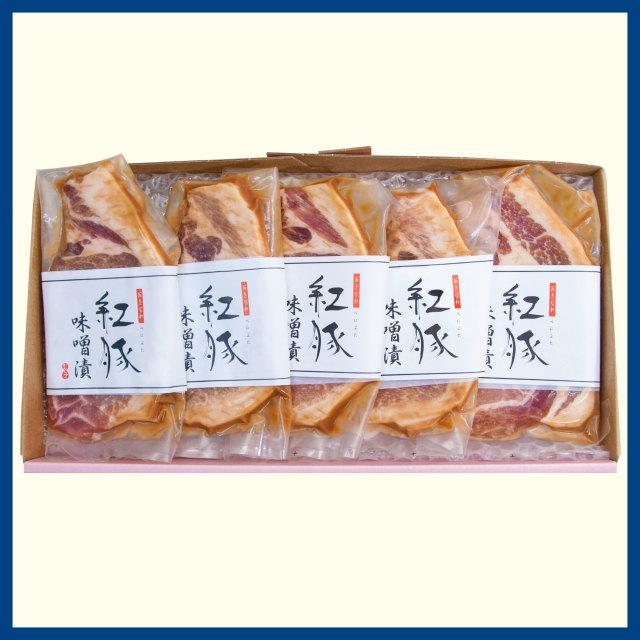 おきなわ紅豚味噌漬セット/GA-14