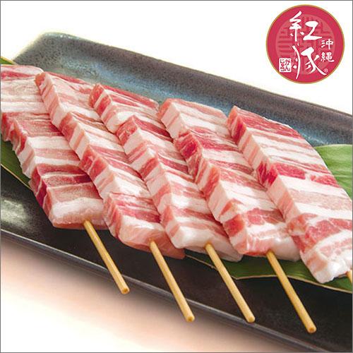 紅豚バラ串250g