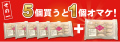 紅豚餃子5個