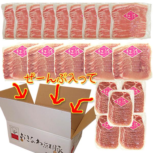紅豚焼肉お得セット