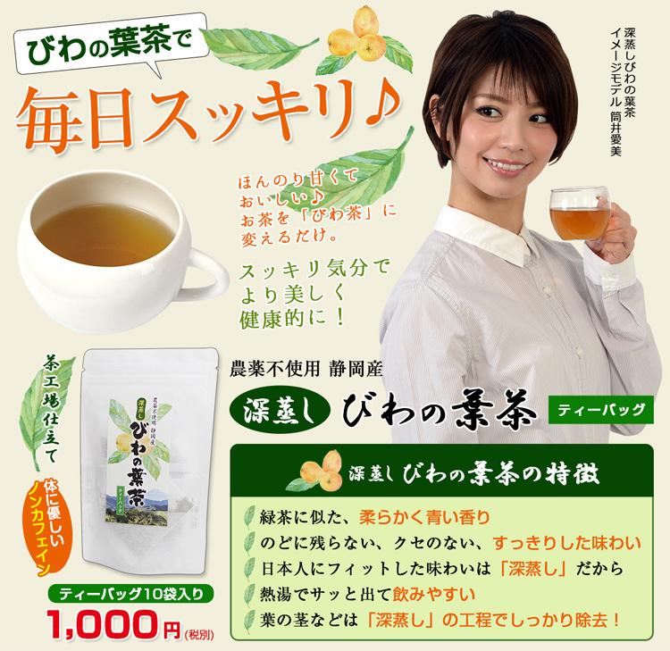 農薬不使用 静岡産 茶工場仕立て 深蒸し びわの葉茶ティーバッグ10袋入り