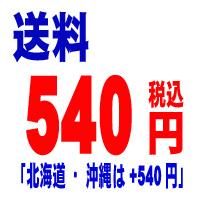 送料は、525円でお届けいたします!