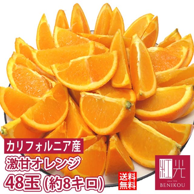 カリフォルニア産 完熟 バレンシアオレンジ 約8kg 39~48玉  「北海道・沖縄は+1100円」