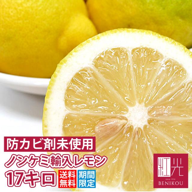 レモン ノンケミ  【送料無料】 ノンケミカル輸入レモン 17.0kg (サイズに大小あり) 「北海道・沖縄は+540円」