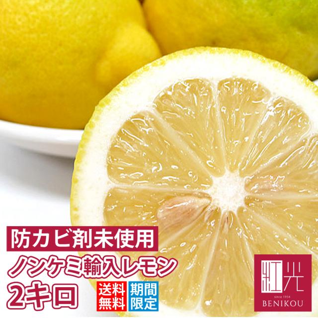レモン ノンケミ  【送料無料】 ノンケミカル輸入レモン 2.0kg (サイズに大小あり) 「北海道・沖縄は+540円」