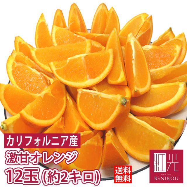 カリフォルニア産 完熟 バレンシアオレンジ  約2kg  9~12玉  「北海道・沖縄は+1100円」