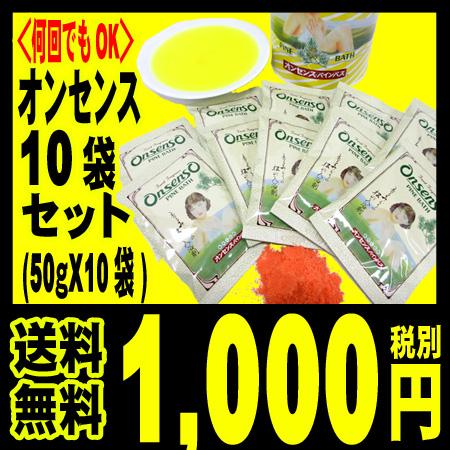 【送料無料】【ネコポス便使用】 【お試し】個袋オンセンスパインバス50g 10袋入
